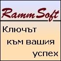 RammSoft - ключът към вашия успех